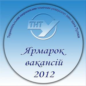Ярмарок 2012 logo