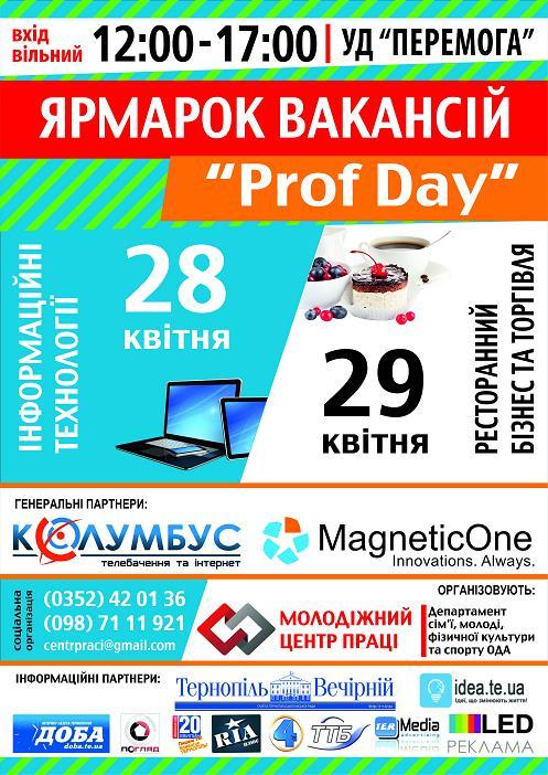 """Ярмарок вакансій """"Prof Day"""" від Тернопільського обласного молодіжного центру праці"""