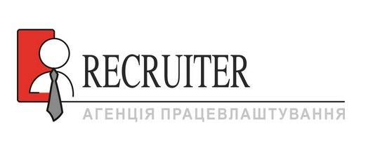 """Вакансії від Агенції працевлаштування """"RECRUITER"""""""