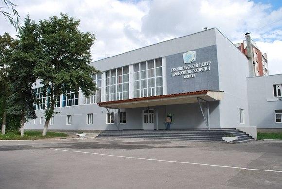 ДНЗ «Тернопільський центр професійно-технічної освіти» шукає спеціалістів для зайняття вакантних посад