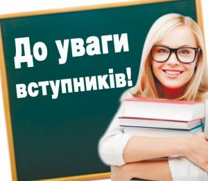 Всеукраїнська олімпіада ТНТУ