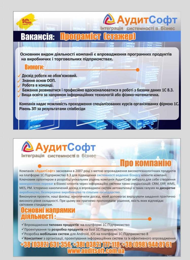 Приватне підприємство «АудитСофт» запрошує на роботу