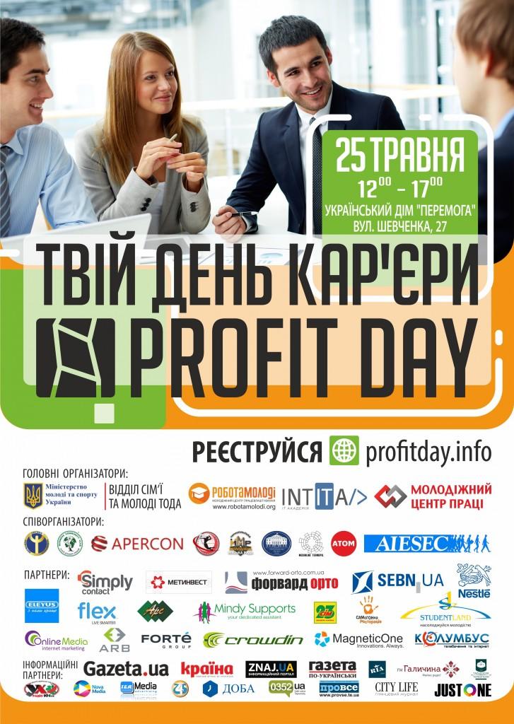 До уваги студентів і випускників! Profitday – твій День кар'єри!