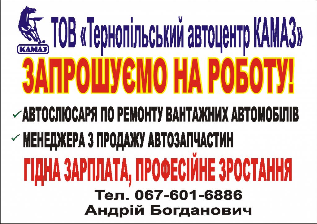 """ТОВ """"Тернопільський автоцентр """"КАМАЗ"""" запрошує на роботу"""