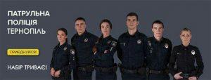 У Тернополі триває набір до патрульної поліції