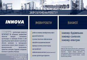 """Розпочніть кар'єру в компанії """"Innova Design"""""""