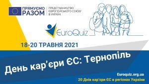 День кар'єри ЄС в ТНТУ