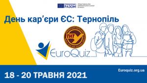 18-20 травня 2021 року День кар'єри ЄС в ТНТУ
