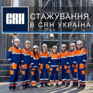 """Програма стажування для студентів та випускників від Міжнародної компанії """"CRH Україна"""""""